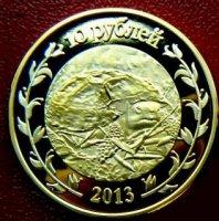 adygeya-2013-10-rublej