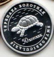 respublika-mordoviya-50-kopeek-2013