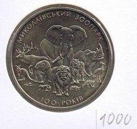 ukraina-2001-2-grivny