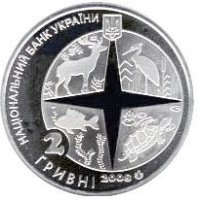 ukraina-2008-2-grivny
